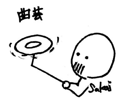 6-13_曲芸