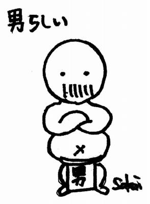 2-6_男らしい