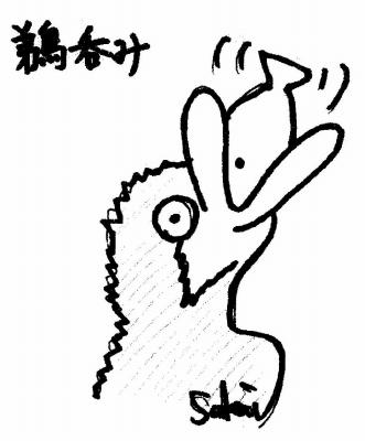 2-3_鵜呑み